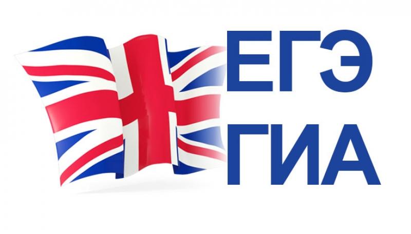 Курсы английского в Казани Подготовка к ЕГЭ