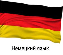 Курсы немецкого языка в Казани