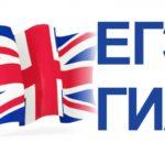 Курсы подготовки к экзамену ЕГЭ по английскому языку
