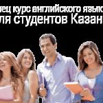 Профессиональный английский (английский для студентов)