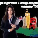 Курс подготовки к международному экзамену TOEFL