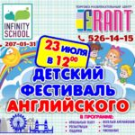 """Детский фестиваль английского в ТРЦ """"Франт""""!"""