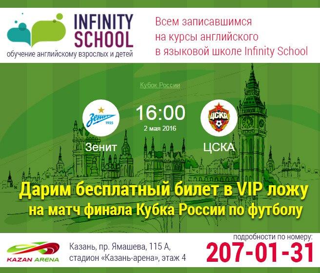 Языковая школа Infiniy School дарит билет в VIP ложу на футбольный матч финала КУБКА РОССИИ 2015-2016