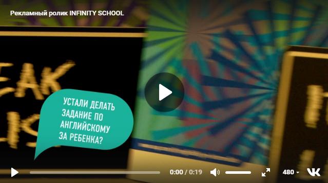 Рекламный ролик нашей школы английского