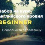 Набор на курс английского для начинающих с нуля