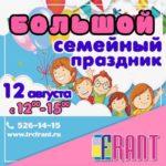 Большой семейный праздник в ТРЦ ФРАНТ