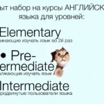 Открыт набор на курсы английского языка